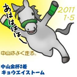 20110105キョウエイストーム